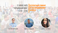 Бесплатный семинар по SEO продвижению бизнеса от WebPromoExperts