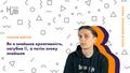 """ITEAHub MeetUp. Олексій Дивисенко: """"Як я знайшов креативність, загубив її, а потім знову знайшов"""""""