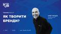 ITEAHub MeetUp: Як творити бренди? Зустріч із Олегом Мацехом
