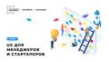 Курс «UX для менеджеров и стартаперов»
