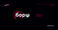 БОРЩ — product management conference