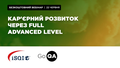 Безкоштовний вебінар: Кар'єрний розвиток через Full Advanced Level