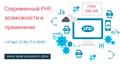 """Вебинар """"Современный PHP, возможности и применение"""""""