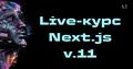 Продвинутый курс по Next.js v.11: создание SPA & SSR-приложений