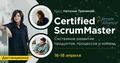 Certified ScrumMaster Course (CSM)