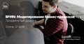 """Курс """"BPMN: Моделирование бизнес-процессов. Продвинутый уровень"""""""