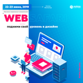 Практический Online воркшоп WEB-SAFARI 2019