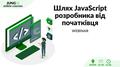 """Вебінар """"Шлях JavaScript розробника від початківця"""""""