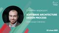 Онлайн-воркшоп: Software Architecture design process
