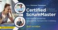 "Курс ""Certified ScrumMaster via ScrumAlliance"""