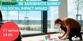 """Вебінар """"Як заповнити заявку на конкурс Social Impact Award"""""""