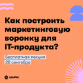 Бесплатная лекция «Как построить маркетинговую воронку для IT-продукта?»