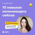 Бесплатная лекция «10 навыков начинающего сейлза»