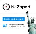 NaZapad: 8-я онлайн конференция по продвижению на западных рынках