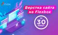 """Вебинар """"Верстка сайта за 30 минут на Flexbox"""""""