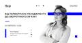 Воркшоп «Від Performance Management до зворотнього зв'язку»