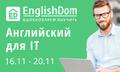 """Бесплатный урок по курсу """"Английский для IT"""" в EnglishDom"""