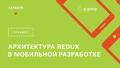 Тренинг «Архитектура Redux в мобильной разработке»