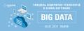 Big Data meetup