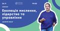 """Семінар Валерія Пекаря """"Еволюція мислення, лідерства та управління"""""""