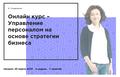 Авторский курс Анны Власовой