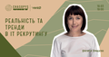 """Лекція Вікторії Придатко """"Реальність і тренди в IT-рекрутингу"""""""