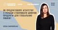 """Зустріч """"Як продуктовому агентству з України створювати цифрові продукти для глобальних ринків?"""""""
