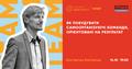 """Зустріч із Костянтином Коптеловим """"Як побудувати самоорганізуючі команди, орієнтовані на результат"""""""