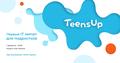 TeensUp. Первый IT-митап для подростков