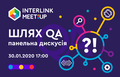 InterLink Meetup: Шлях QA