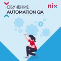 Бесплатный курс Automation QA для начинающих тестировщиков