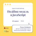 """Безкоштовний практичний вебінар """"Подійна модель в JavaScript"""""""