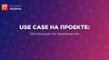 "Воркшоп ""Use Case на проекте: Инструкция по применению"""
