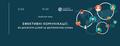 """Майстер-клас Вікторії Єсауленко """"Ефективні комунікації: як досягати цілей за допомогою слова"""""""