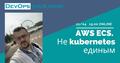 "Вебинар ""AWS ECS. Не kubernetes единым"""