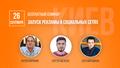 Бесплатный семинар по таргетированной рекламе от WebPromoExperts