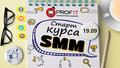 Курс SMM в Prof IT Computer Academy