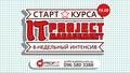 Старт курса IT Project Management от Prof IT Computer Academy
