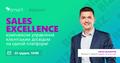 """Вебінар """"Sales excellence. Комплексне управління клієнтським досвідом на єдиній платформі"""""""