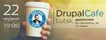 Drupal Cafe Lutsk #7