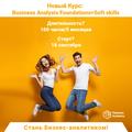 Курс Business Analysis Foundation + Soft Skills