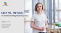 """Лекція """"Fact vs. fiction: як приймати продуктові рішення"""""""