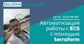 """Вебинар """"Автоматизация работы с ECS с помощью terraform"""""""