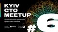Kyiv CTO Meetup #6