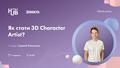 ІTEAHub MeetUp. Як стати 3D Character Artist?