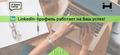 Воркшоп: Успешный профиль в LinkedIn