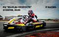 Перша ІТ-гонка в сезоні 2021