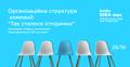 kmbs IDEA day: Організаційна структура компанії: «Так склалося історично»