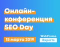 Бесплатная онлайн-конференция SEO Day