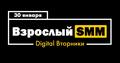 «Взрослый SMM» // Digital Вторники